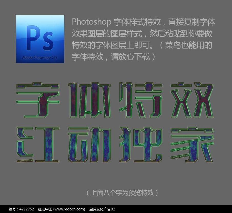 绿色彩色PS字体样式下载 4292752
