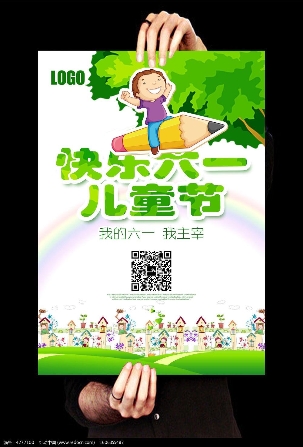 绿色创意快乐六一儿童节海报设计图片