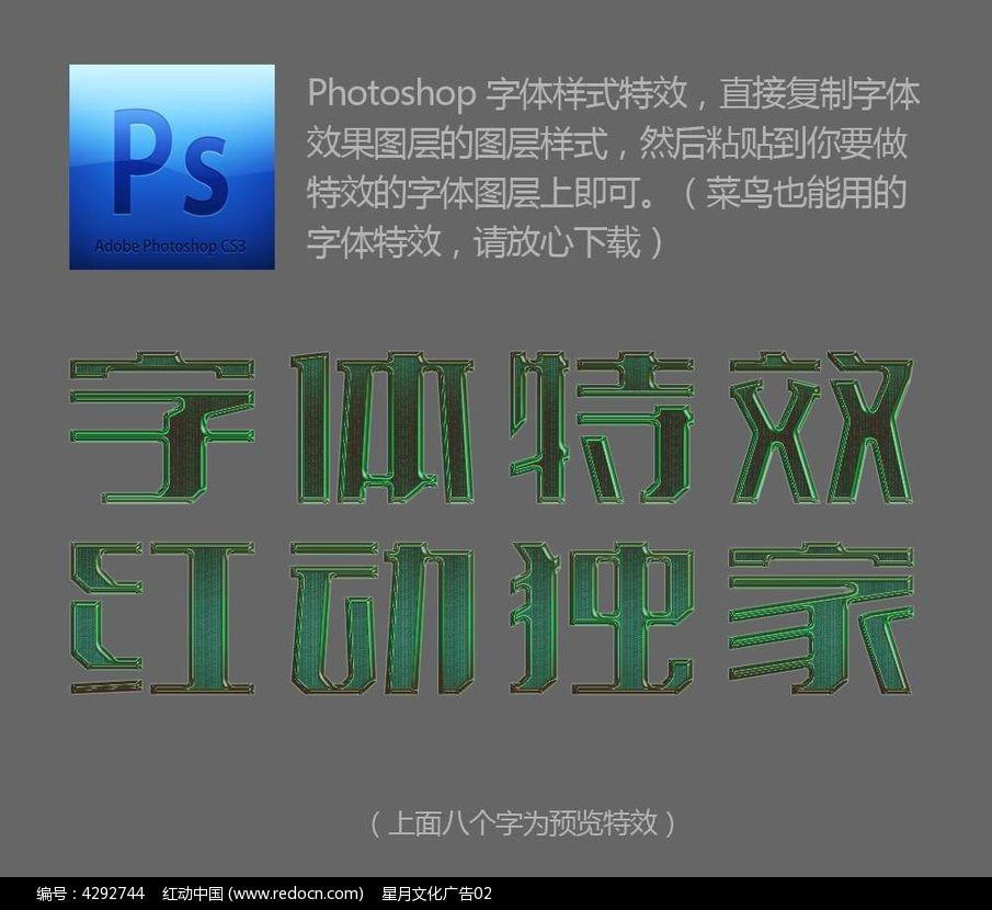 绿色尖锐字体样式ps字体PSD素材下载 编号4292744 红动网