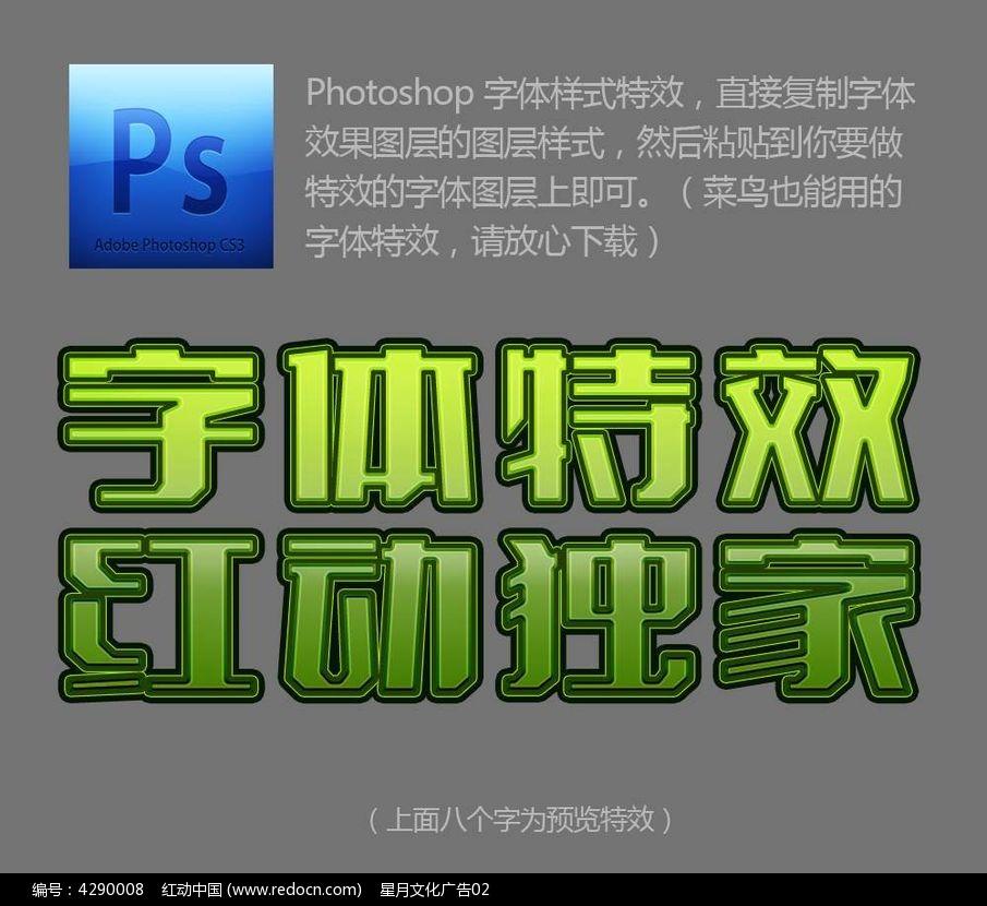 绿色描边字体样式图片