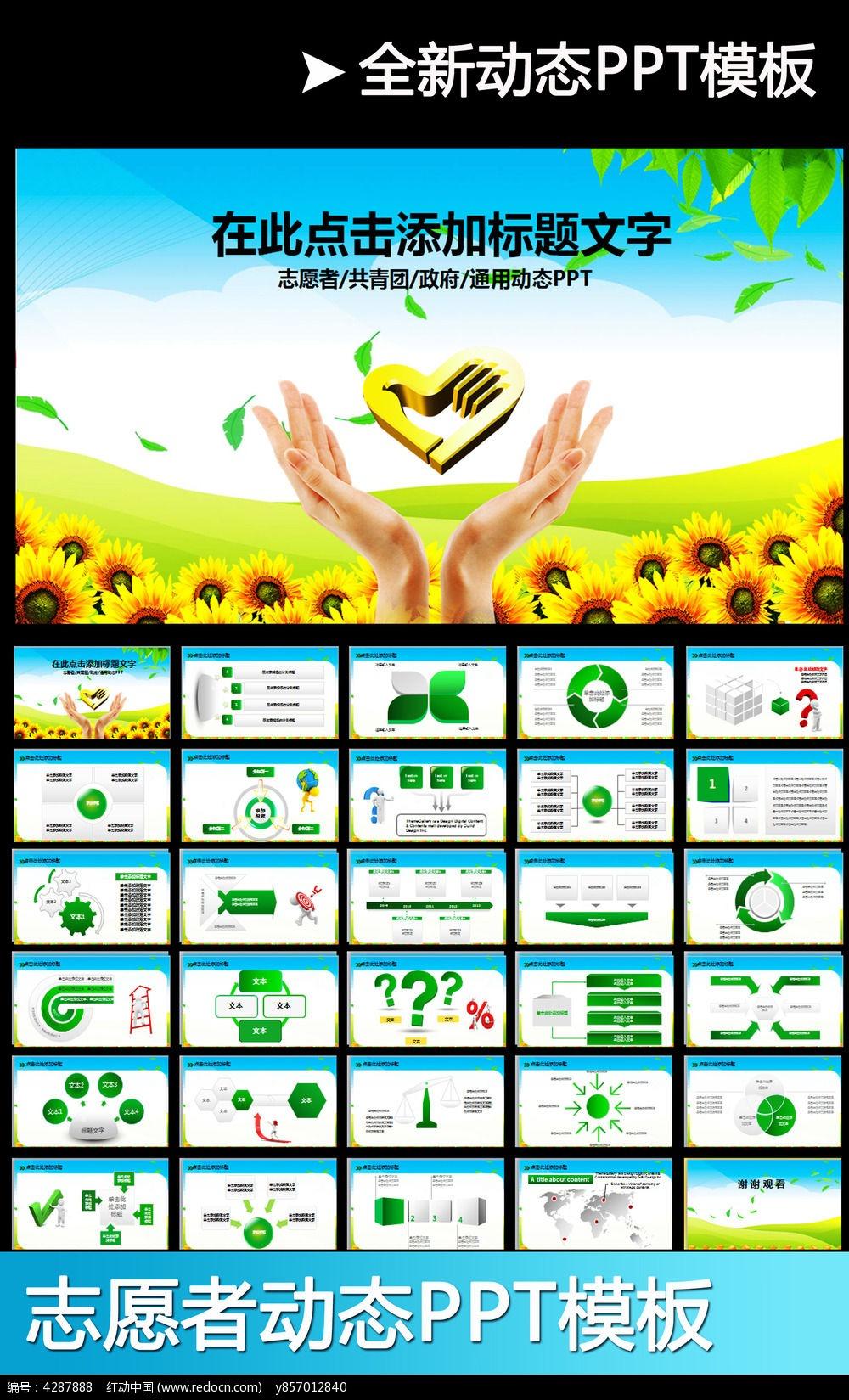 标签:青年 社区 志愿者 党政 2015 共青团 团委 PPT 模板 图表 动态