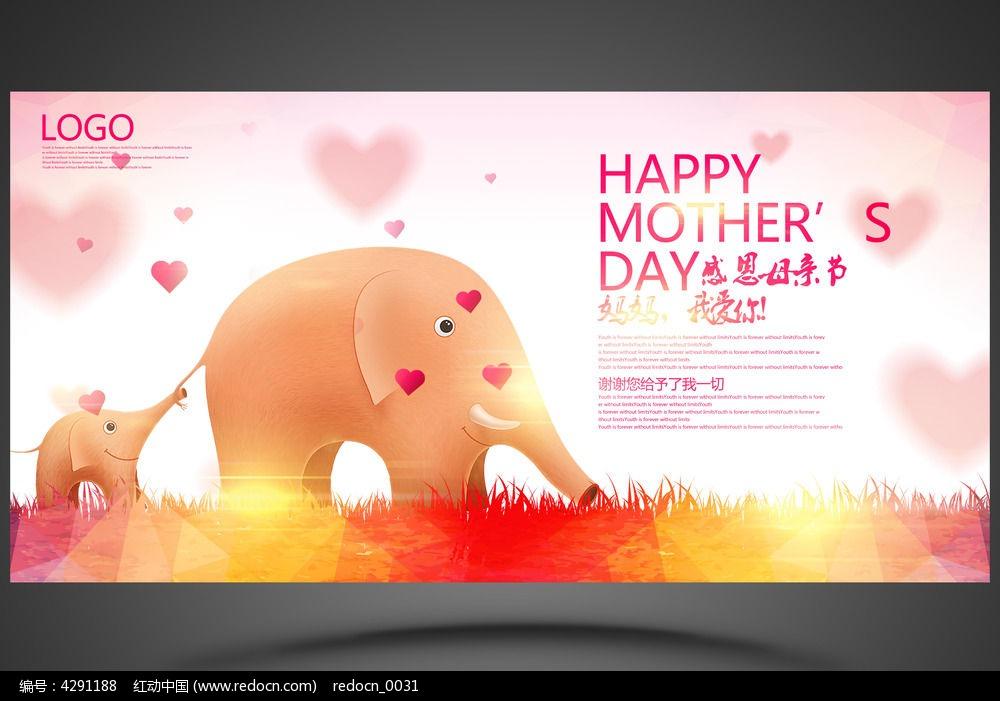 梦幻创意母亲节海报设计