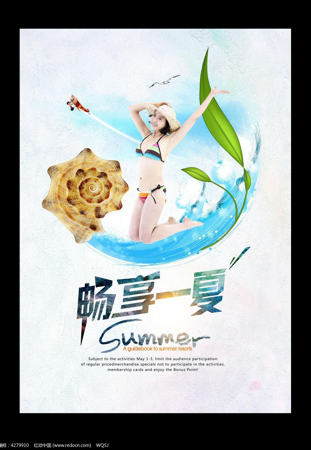 夏日海报 夏天 夏季  手绘风格