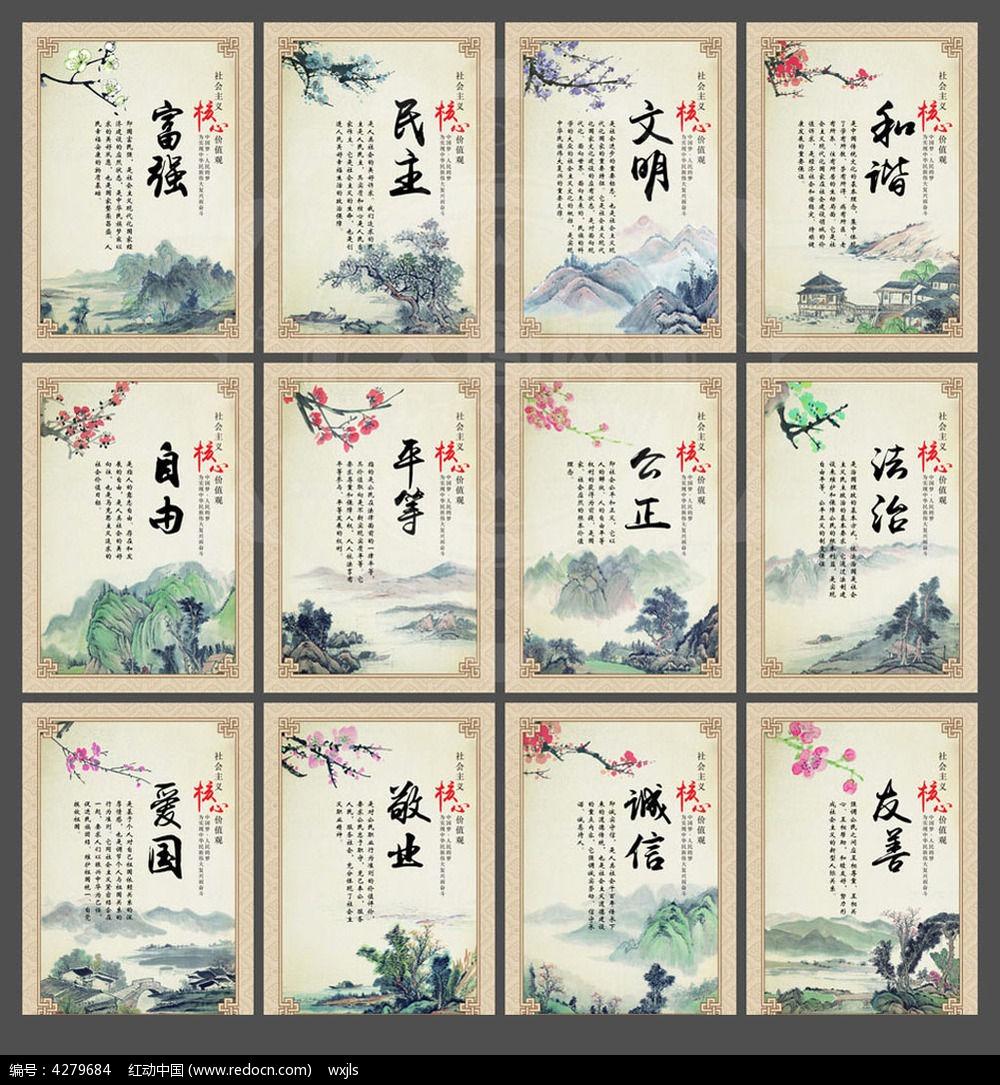 9款 中国风企业文化展板诚信