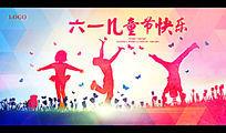 水彩风欢乐儿童六一海报设计