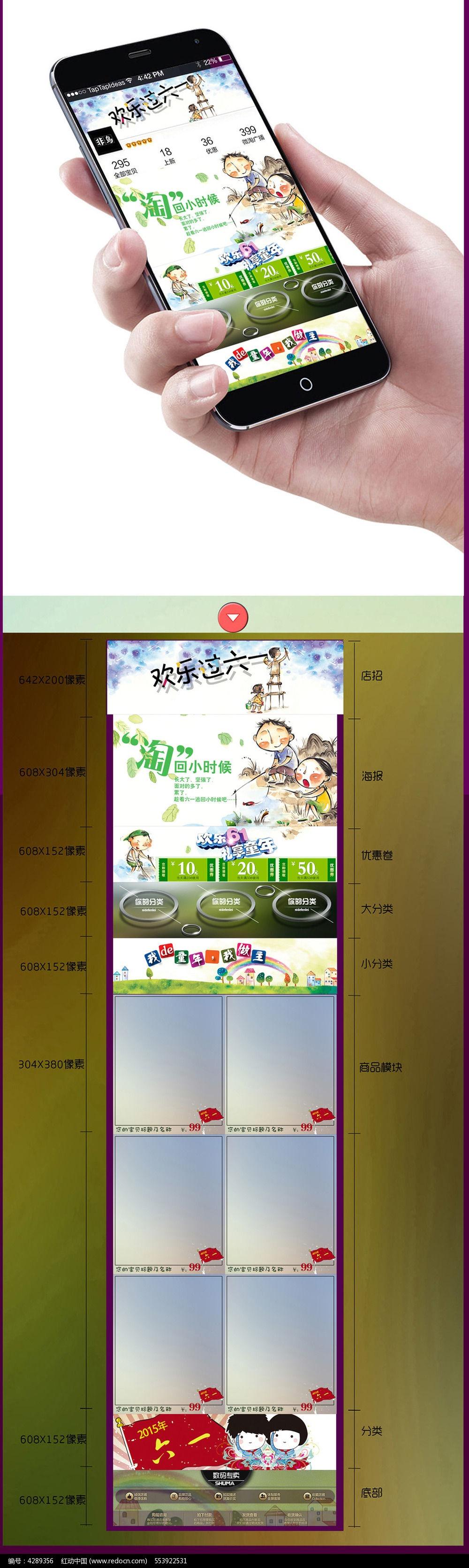 淘宝61儿童节手机端首页素材psd