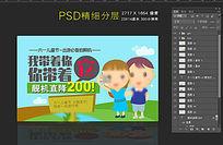 淘宝六一儿童节促销海报设计