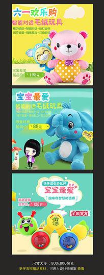 淘宝六一儿童节玩具主图模板