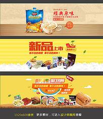 淘宝食品新品上市海报模板