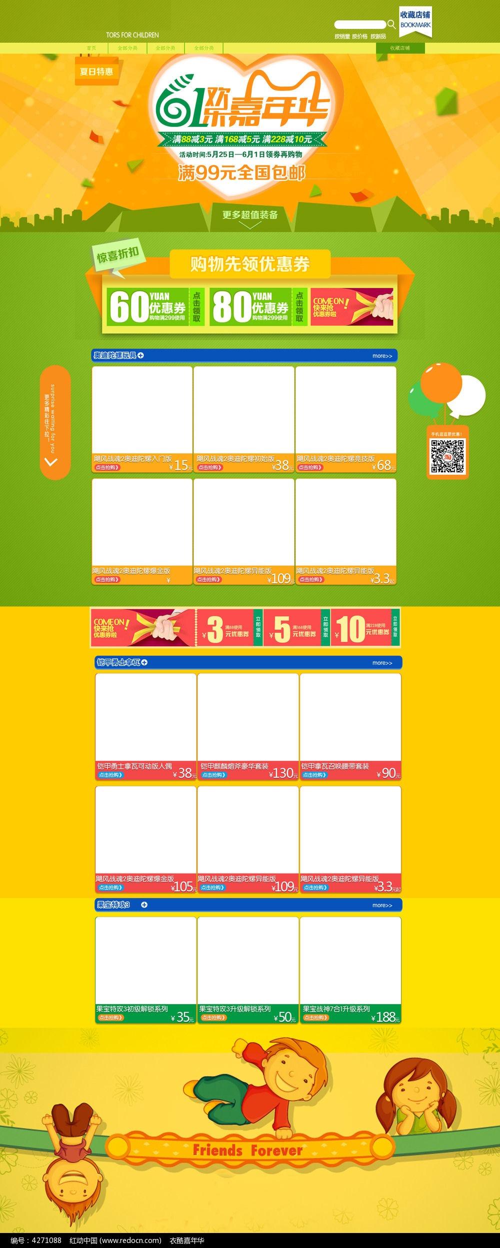 淘宝天猫61嘉年华儿童节首页模板图片