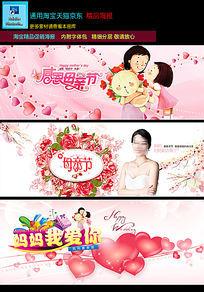 淘宝网店五月感恩母亲节海报设计