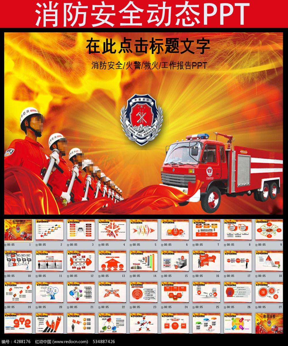 政府黨建ppt 消防防火安全119ppt課件模板  請您分享: 素材描述:紅動圖片