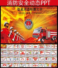 消防防火安全119ppt课件模板