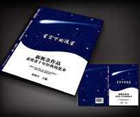 星空下的流星书籍封面设计