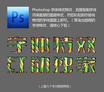 植物花纹PS字体样式