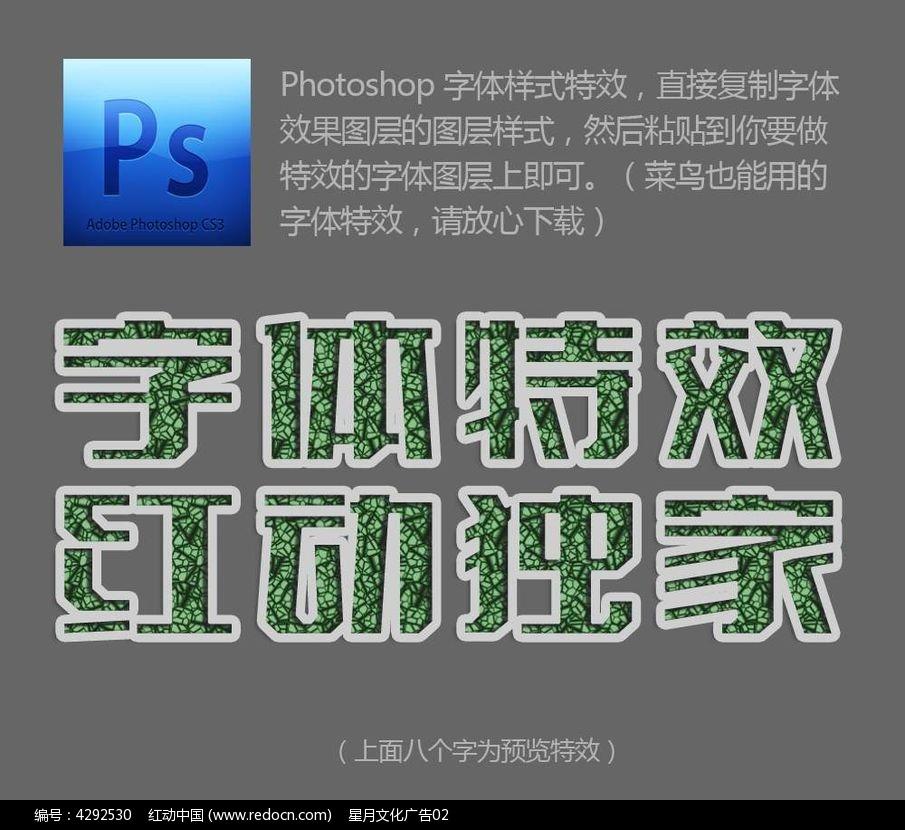 字体镂空样式PS字体字体_艺术v字体/植物字图半日幼儿园活动设计图片