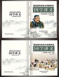 中国风水墨书籍封面设计