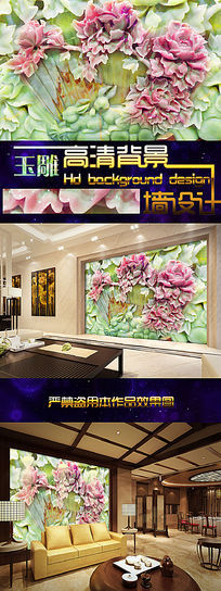 中式玉雕玉兔牡丹电视背景墙