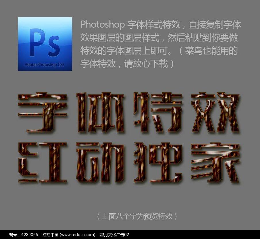 棕色花纹字体样式
