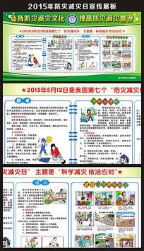 2015防灾减灾宣传日主题展板