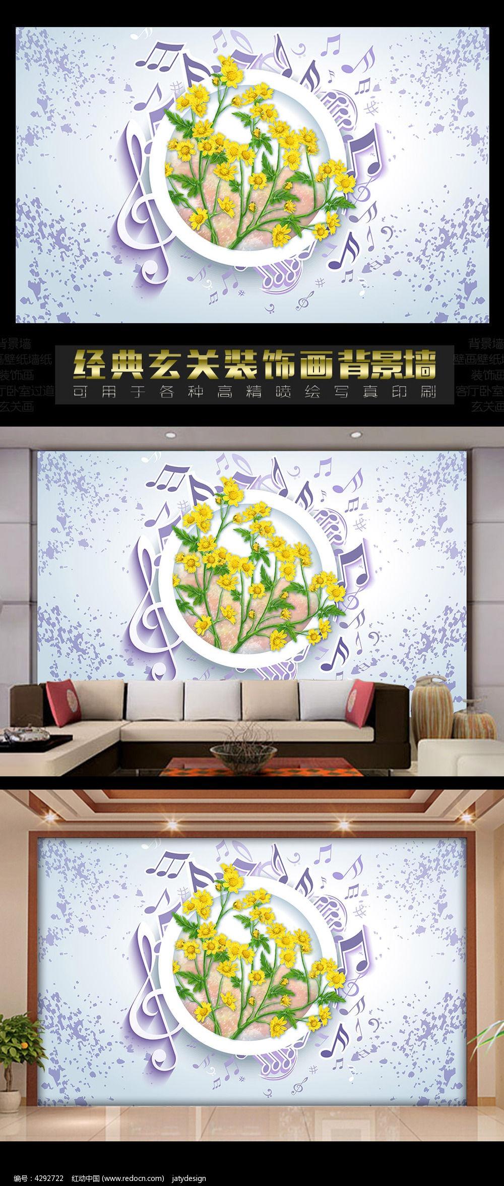 3D立体魔力音符沙发背景墙图片