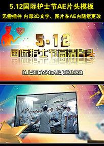 512护士节视频片头AE模板