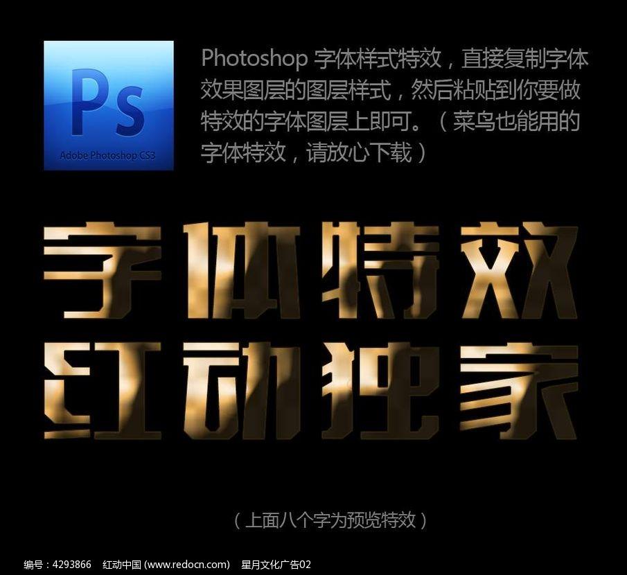 11款 金属质感字体效果样式设计