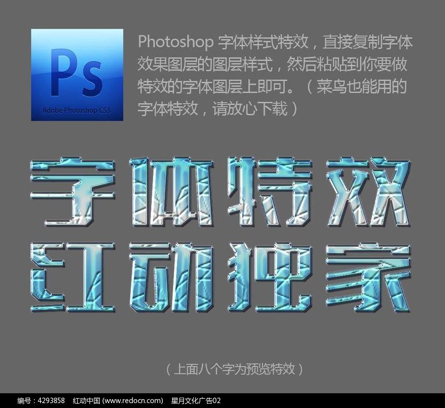 冰裂质感ps立体字体样式图片