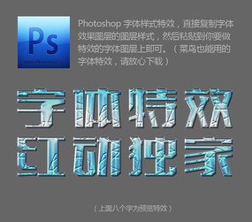 冰裂质感PS立体字体样式