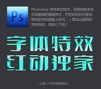 冰雪质感PSD字体特效