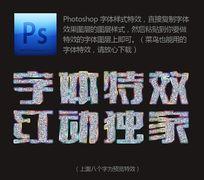 彩色边框PS字体样式