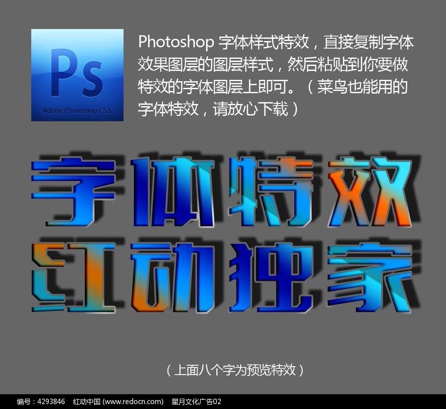 字体反光镜面PS字体艺术_效果v字体/彩色字图装饰设计月亮湾图片
