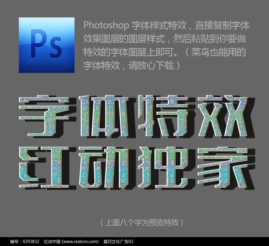 13款 彩色PS字体样式