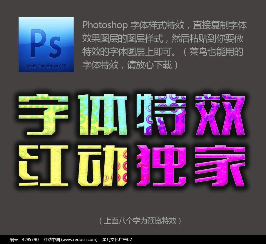 彩色色块拼接PS字体特效