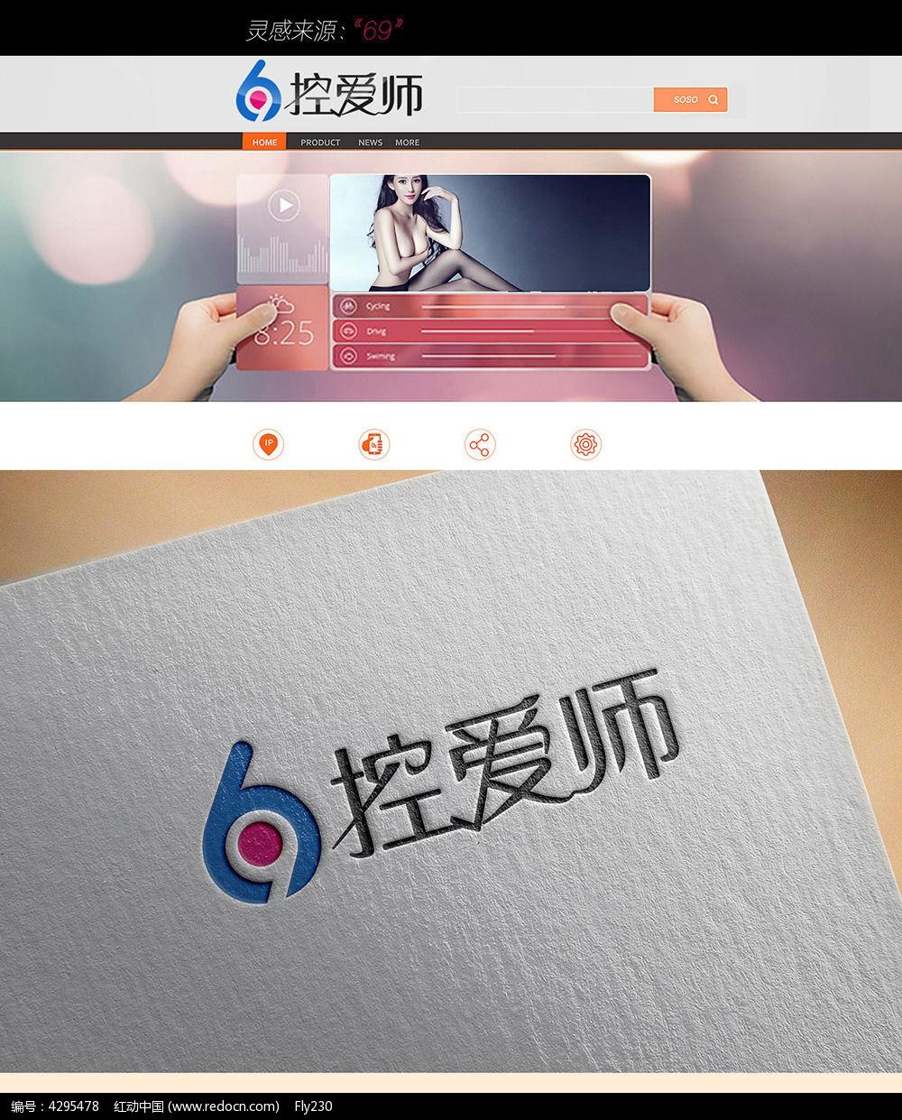 红动网提供其他logo作品访问素材下载,您当前原创主题精品是成人用品l最的女情趣用品舒服什么用图片