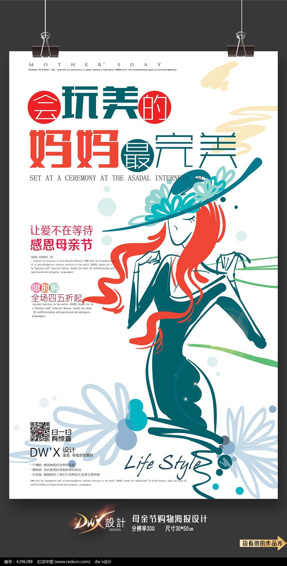 感恩母亲节商场活动海报设计