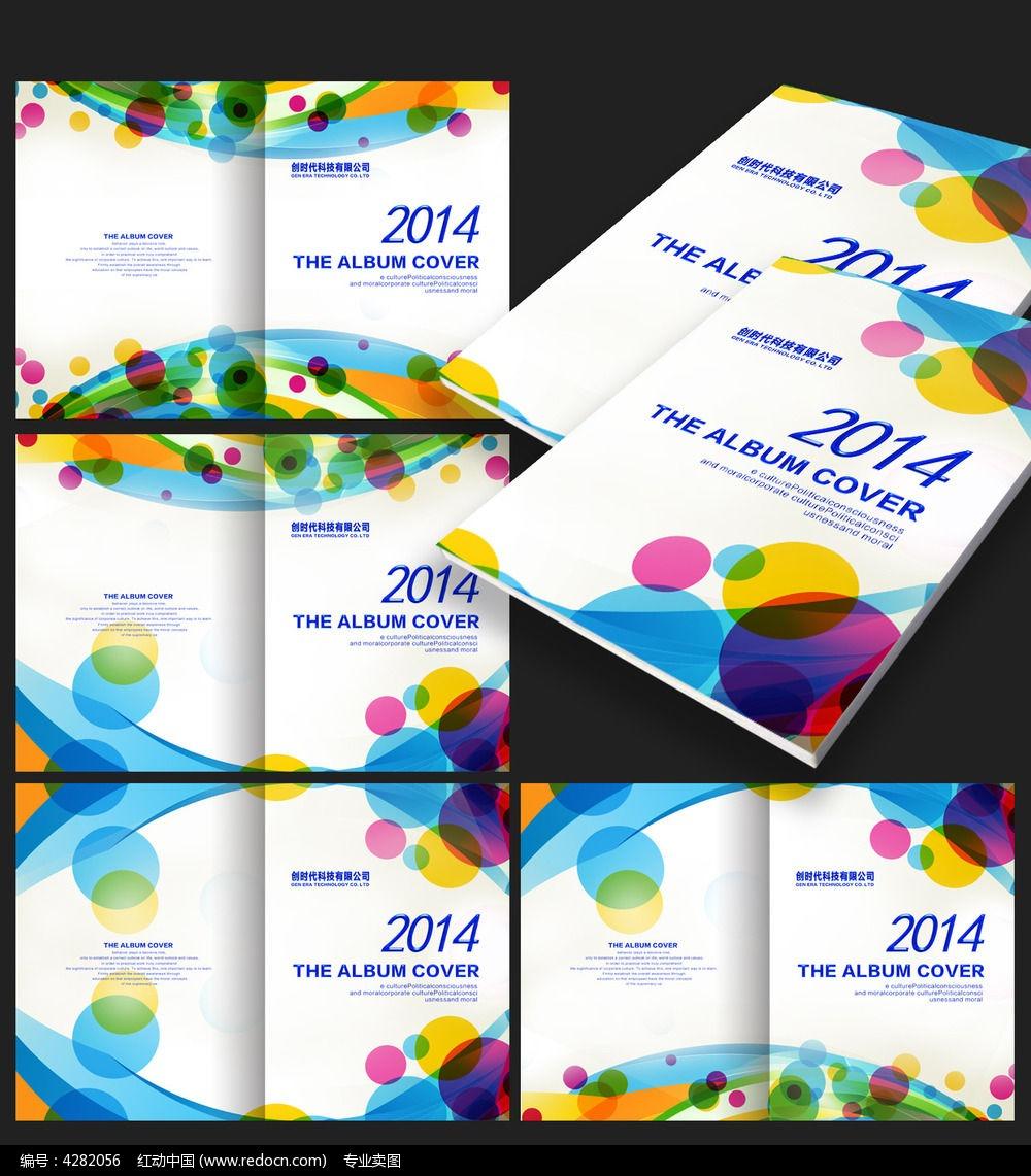 创意展会宣传册封面设计图片图片