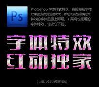 粉色树木螺纹PS字体样式 PSD