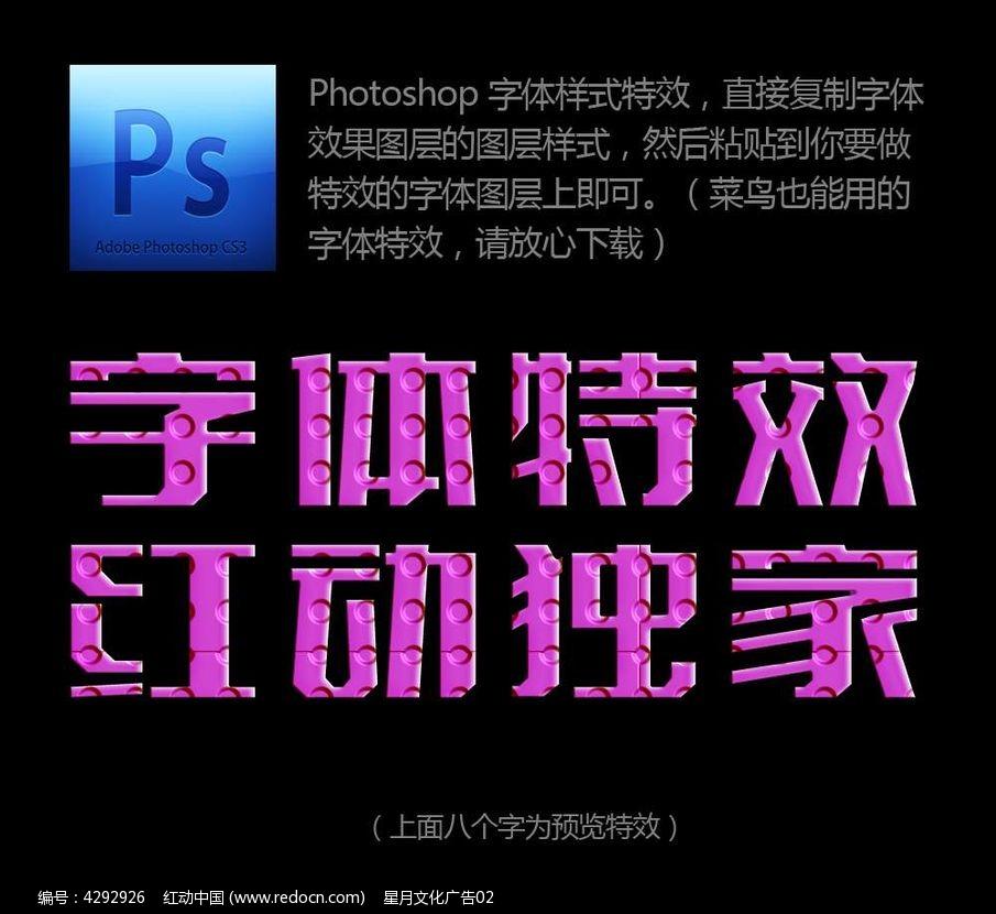 粉色圆圈烙印PS字体样式PSD素材下载 编号4292926 红动网