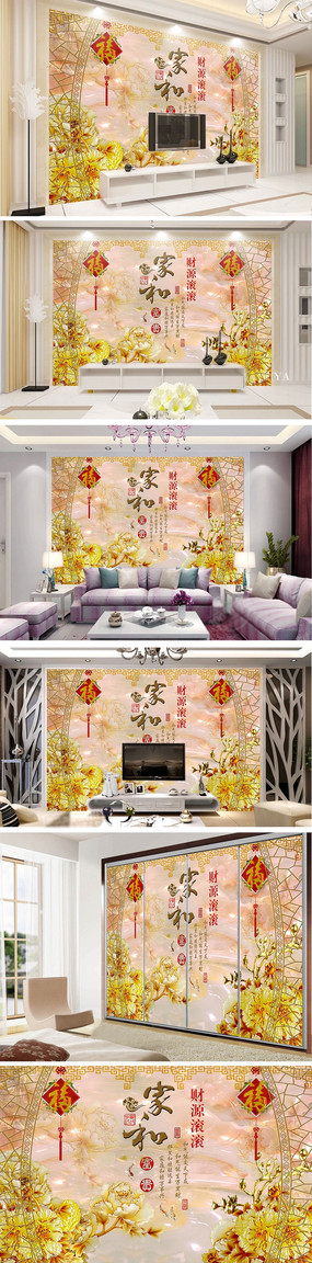 荷花家和彩雕牡丹电视背景墙