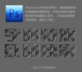 黑白肌理皮革PS立体字体样式