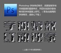 黑灰笔刷质感PS字体样式