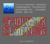 红黄条纹镂空PS字体 PSD