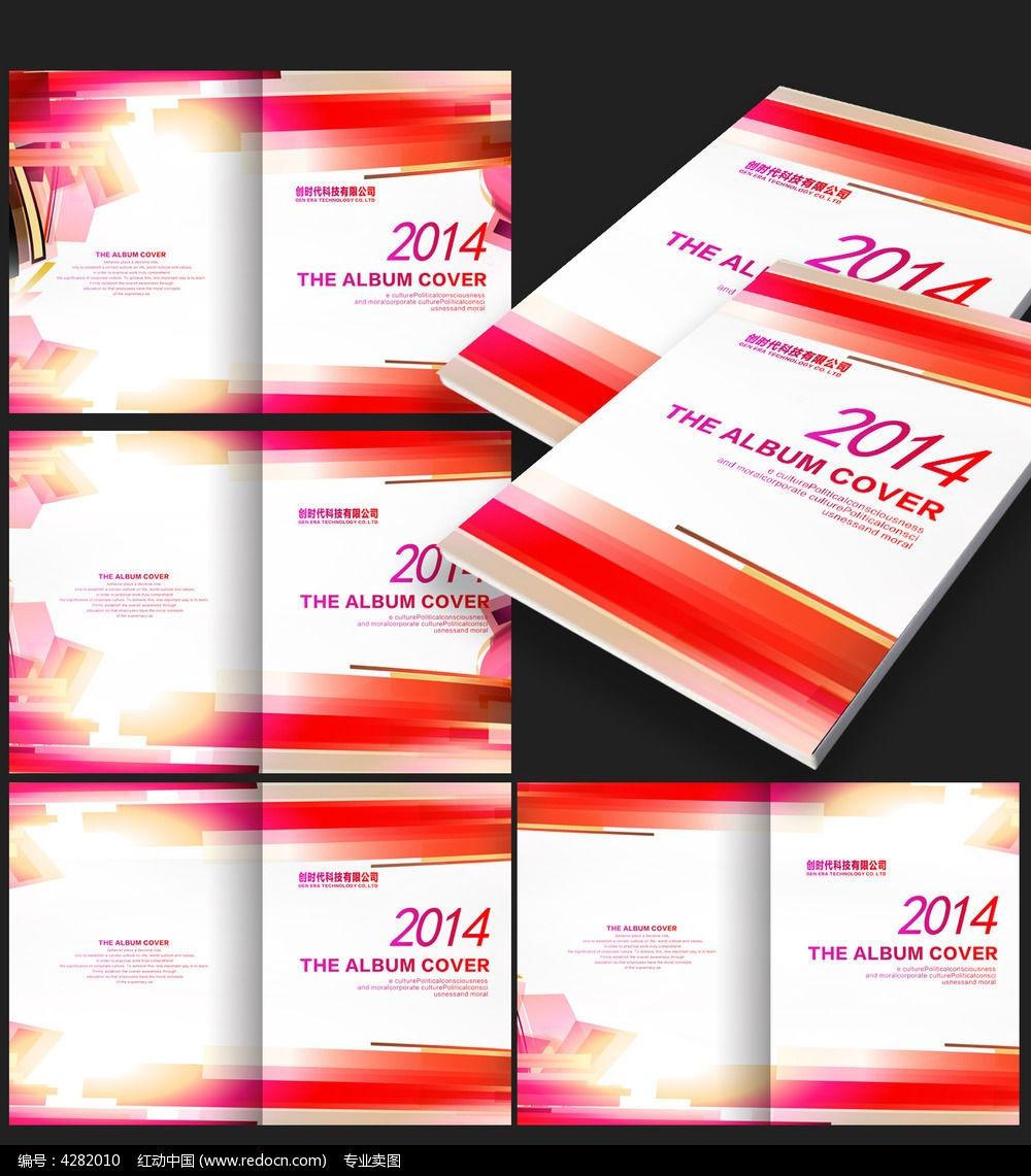红色科技会议手册封面设计