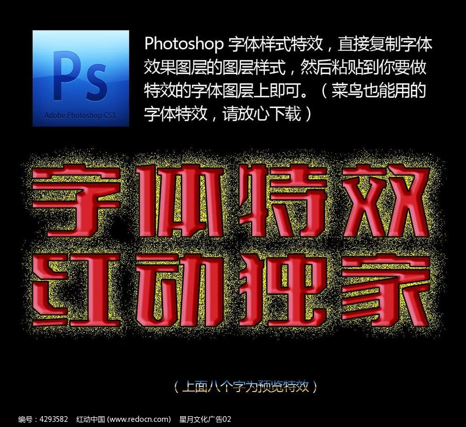 11款 半红色字体PS特效