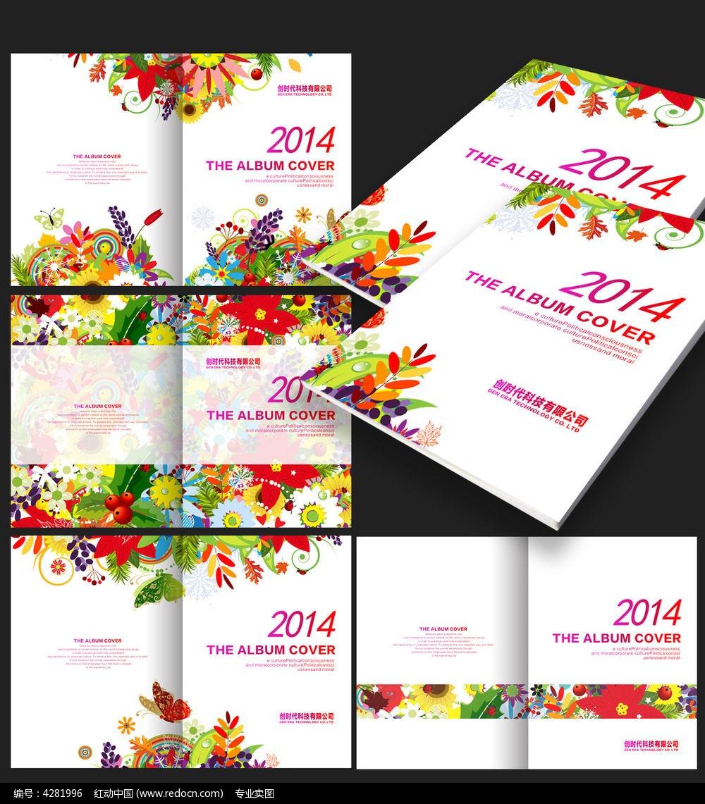 幻彩背景画册封面设计_画册设计/书籍/菜谱图片素材
