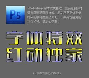 黄紫过度水晶PS立体字体样式