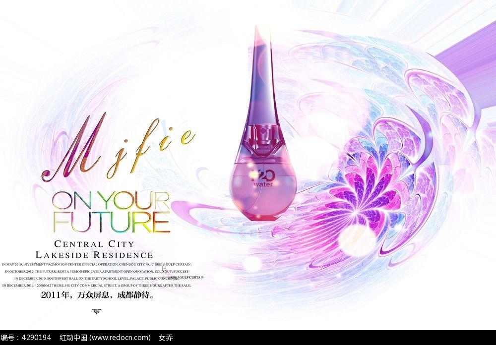 化妆品彩妆海报设计