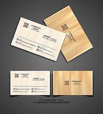 精美木板销售名片设计