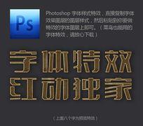 金属细沙质感PSD字体特效